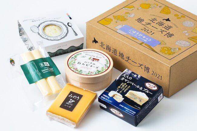 「北海道地チーズ博 week」ごほうびセット