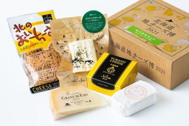 「北海道地チーズ博 week」おつまみセット