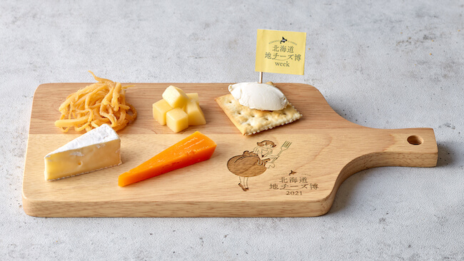 北海道地チーズ 食べ比べセット