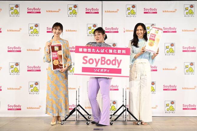 『キッコーマン SoyBody』新商品発表会優木まおみさん・おのののかさん・バービーさん