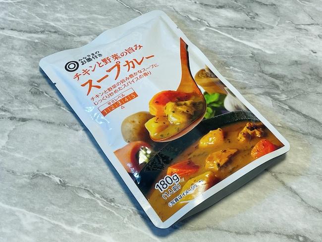 チキンと野菜の旨みスープカレー