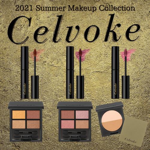 【Celvoke】初のカラーアイブロウマスカラも!2021夏のコレクション一挙大公開!