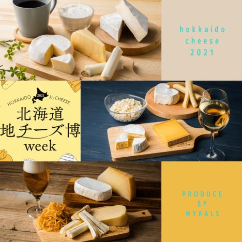 おうち時間を北海道地チーズで楽しもう!2021限定アソートセット