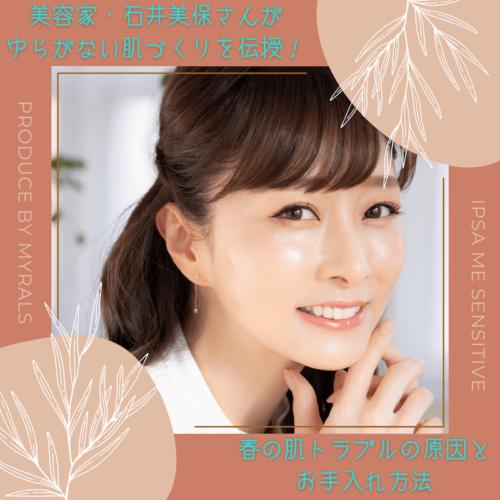美容家・石井美保さんがゆらがない肌づくりを伝授!春の肌トラブルの原因とお手入れ方法