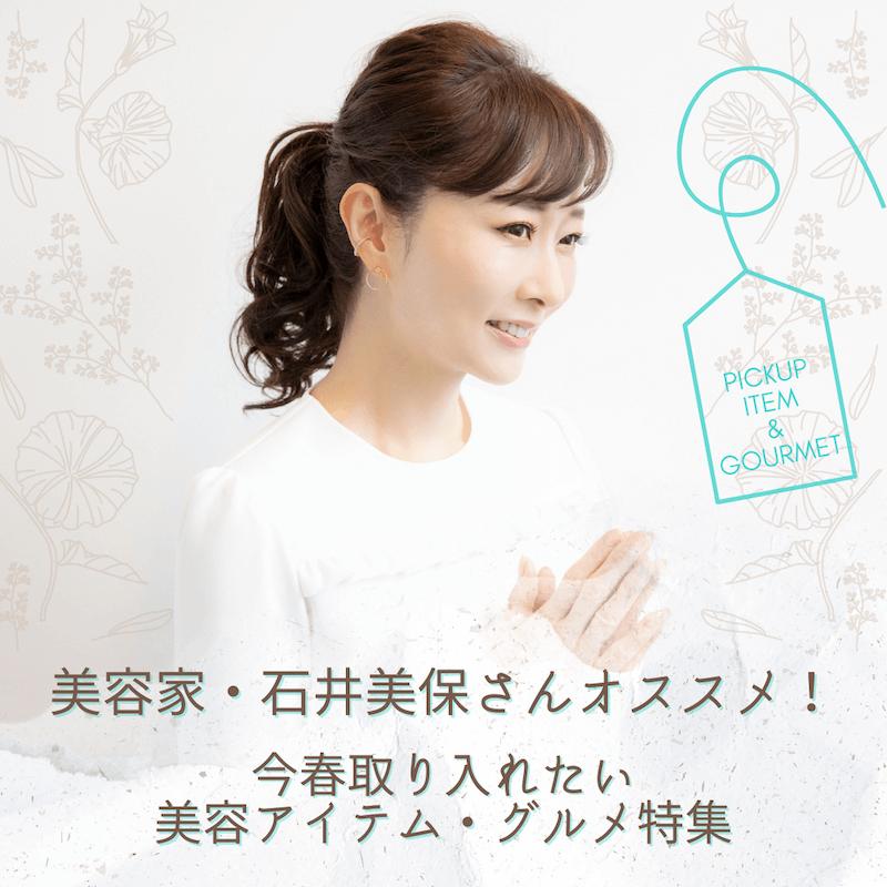 美容家・石井美保さんオススメ!今春取り入れたい美容アイテム・グルメ特集