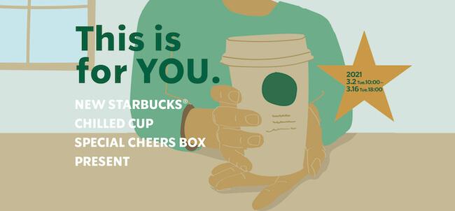 2.おうち時間のお供に![This is for YOU.]〜スターバックス® チルドカップ SPECIAL CHEERS BOXをおうちにお届け〜