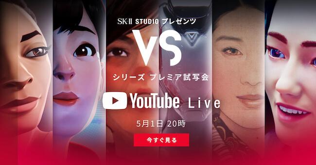 「VS シリーズ プレミア試写会」