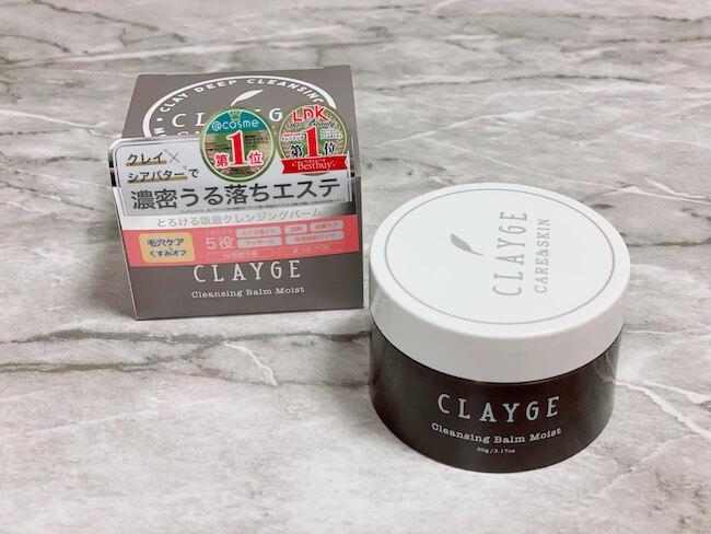 「CLAYGE(クレージュ)」クレンジングバーム モイスト