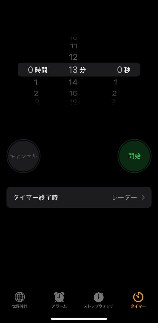 iphoneタイマー13分