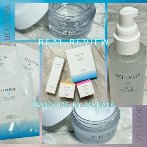お米と発酵の力で肌育・肌免疫UP「YELLFOR(エールフォー)」全4商品リアルレビュー