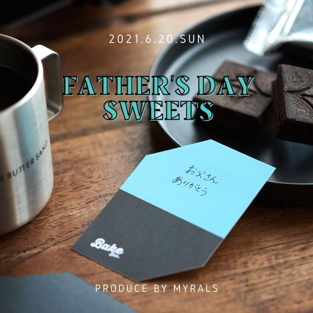 お酒派?コーヒー派?お父さんの好きな飲み物と贈る父の日スイーツ4選