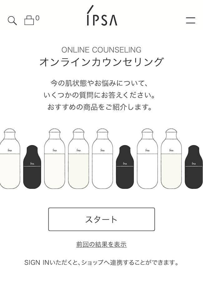 「イプサ」のオンラインカウンセリング