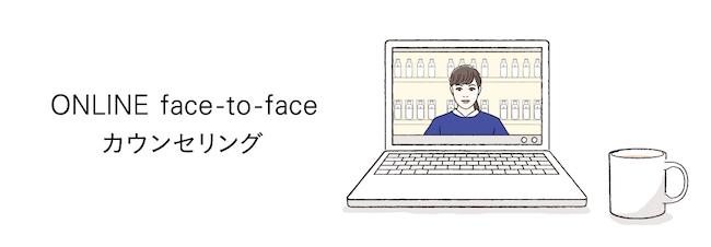 イプサ「ONLINE face-to-faceカウンセリング」