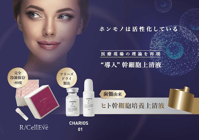 幹細胞の品質を追求!これから世の中に広めていきたい製品