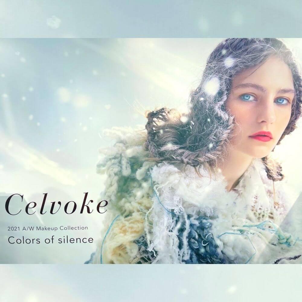 """【2021秋新作コスメ】""""Celvoke(セルヴォーク)""""機能性抜群のカラーアイテム"""