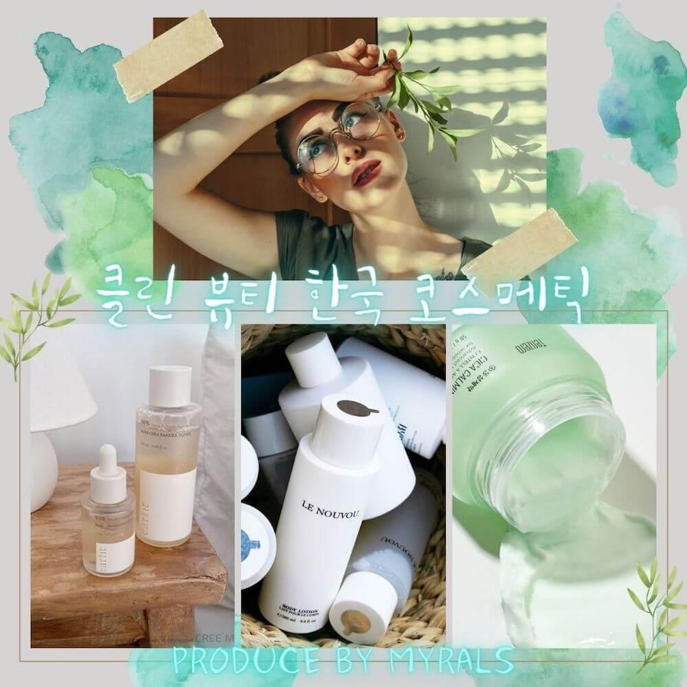 韓国女子の美肌の秘訣は成分チェック!?クリーンビューティーな韓国コスメ