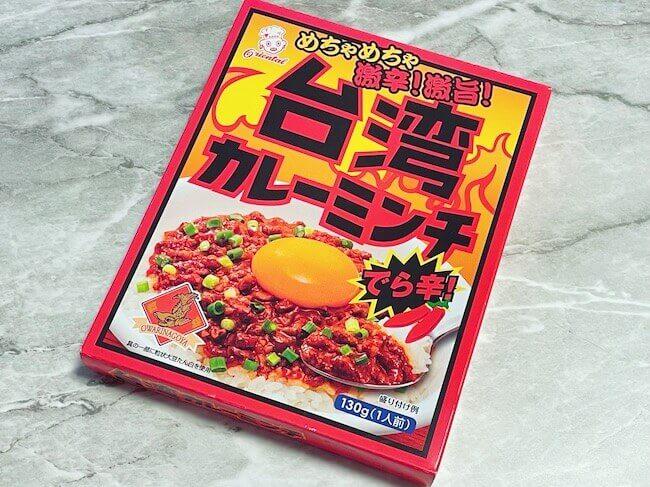 『台湾カレーミンチ』