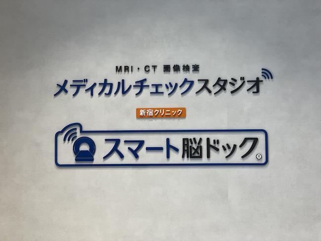 「メディカルチェックスタジオ新宿クリニック」
