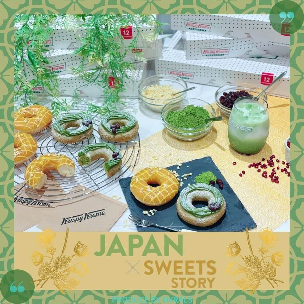 【期間限定】クリスピーの今夏ドーナツは洋菓子と和素材の新しいコラボ!