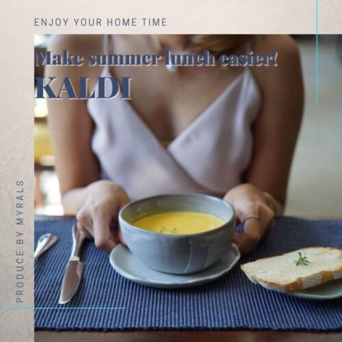 【カルディ購入品】夏のランチを楽にする!やみつき商品4選
