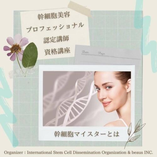 日本初の医師&専門家連携!「幹細胞美容プロフェッショナル認定講師」資格講座とは
