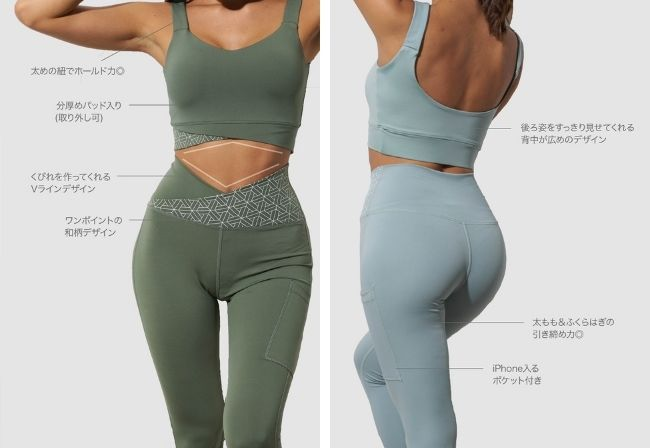 『shape up endure leggings』『shape up. trank bra』