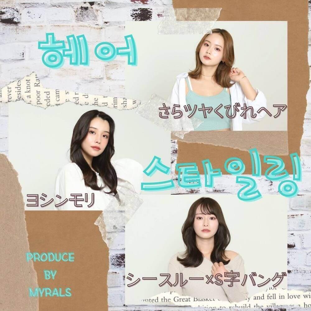 韓国風ヘアアレンジHOW TO「くびれヘア・ヨシンモリ・シースルー×S字バング」