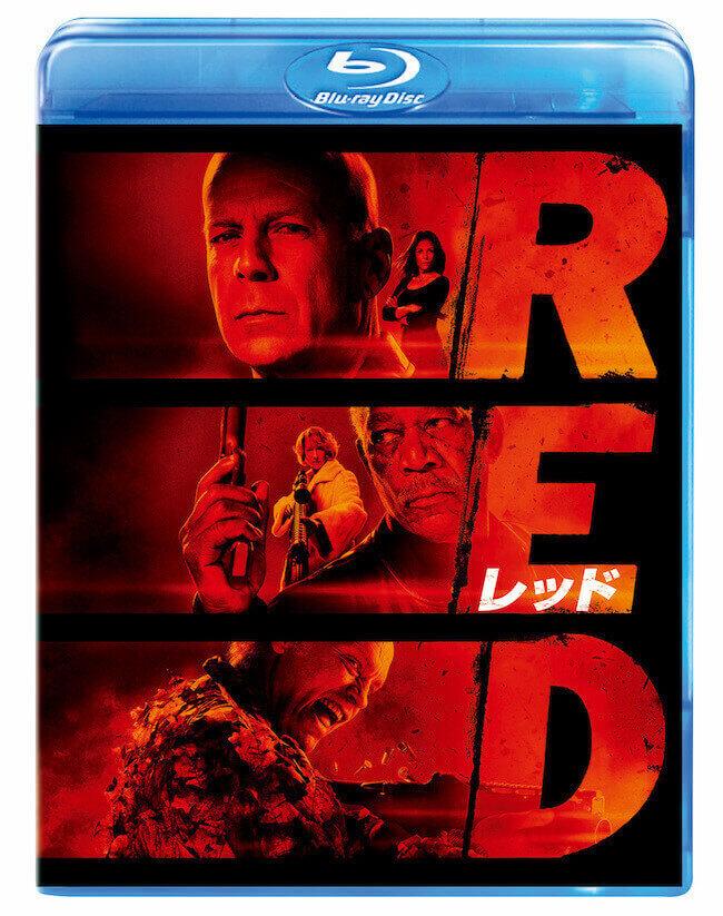 『RED/レッド』ジャケット写真