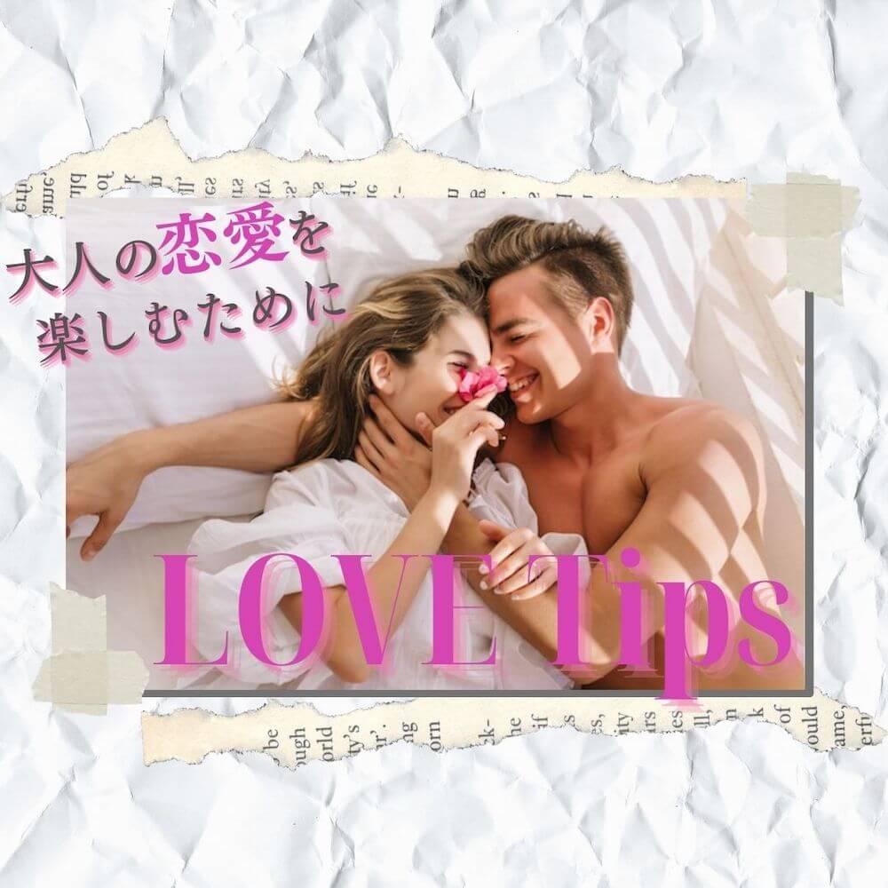 大人の恋愛を楽しむためのヒントが満載!恋愛コラム特集〜LOVE Tips〜