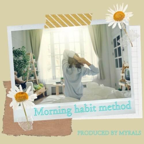 無理せずに今日からできる!人生を豊かにする朝習慣メゾット