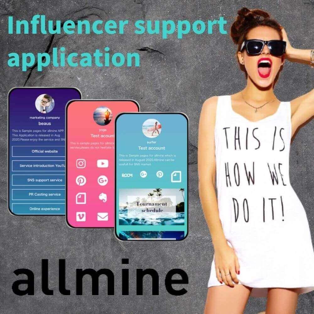 """自分のリンクページを作成!SNSの運用やお仕事をサポートできる""""allmine""""って?"""