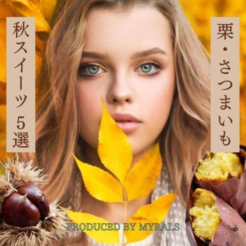 秋の味覚が続々登場!栗・さつまいもを使った秋スイーツ5選