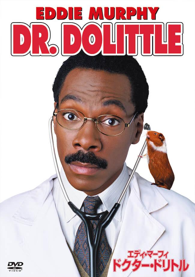 『ドクター・ドリトル』ジャケット写真